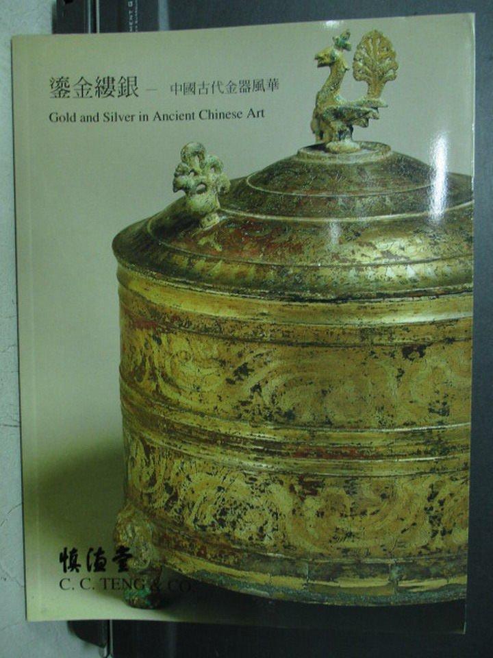 【書寶二手書T6/收藏_QCU】慎德堂_鎏金縷銀-中國古代金器風華