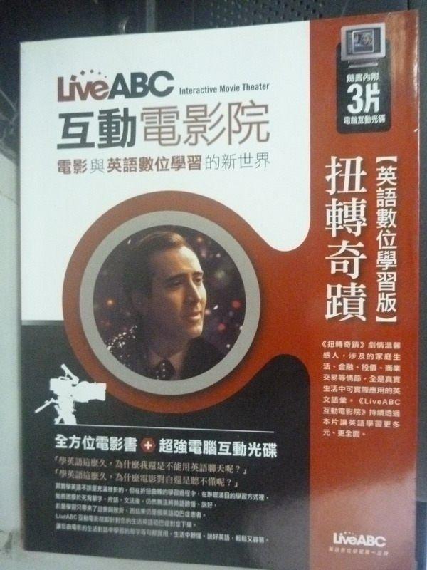 【書寶二手書T8/語言學習_WEI】扭轉奇蹟 (英語數位學習版)_Live ABC_無光碟