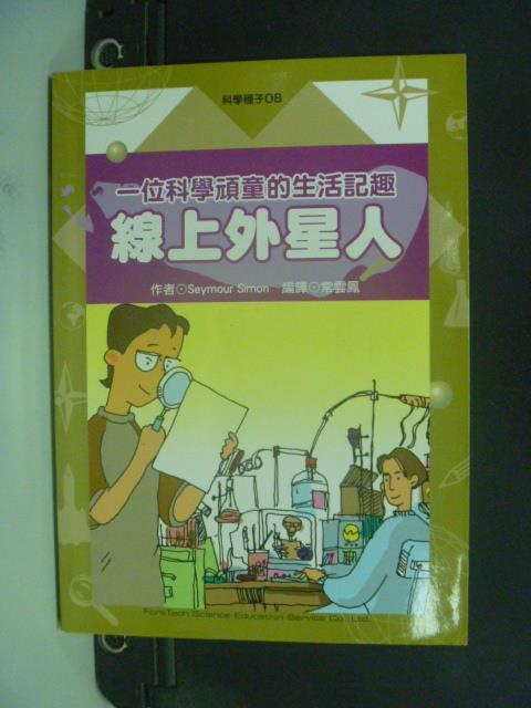 【書寶二手書T7/少年童書_OMP】線上外星人一位科學頑童的生活記趣_常雲鳳, Seymour