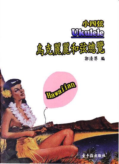 【非凡樂器】『烏克麗麗教材-烏克麗麗和弦總覽』 夏威夷小吉他/烏克麗麗教學
