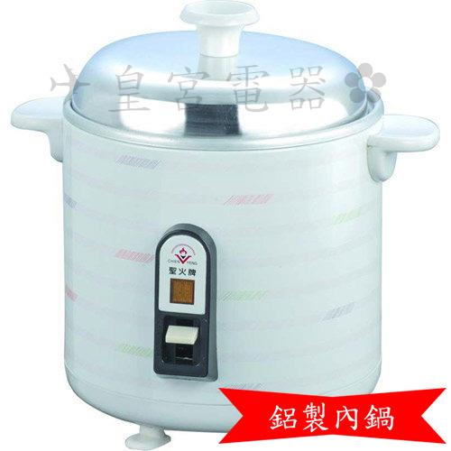 ✈皇宮電器✿ 聖火牌 5人份電鍋 CY-350 (鋁製內鍋) 煮飯 燉湯 清蒸皆宜 體積輕巧 不佔空間 台灣製造