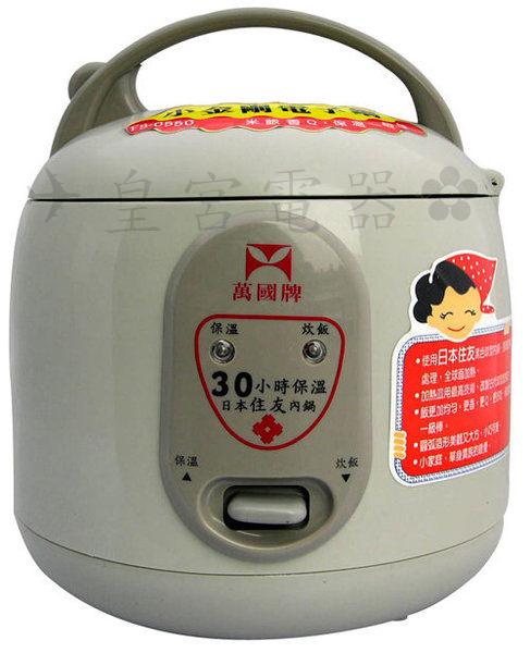 ✈皇宮電器✿9031萬國牌3人份小金剛電子鍋FS0550/FS-0550 小巧可愛,單身貴族的最愛~~