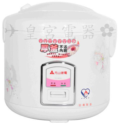 ✈皇宮電器✿ 元山 厚釜10人份電子鍋 YS-580RC