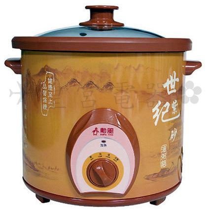 缺貨中✈皇宮電器✿勳風 5公升御膳紫砂節能養生鍋 HF-8866 立體加熱 快速 高效