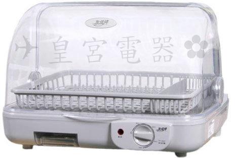 ✈皇宮電器✿ 友情牌 上掀式烘碗機 PF-357 ~台灣生產組裝品質與安全有保障