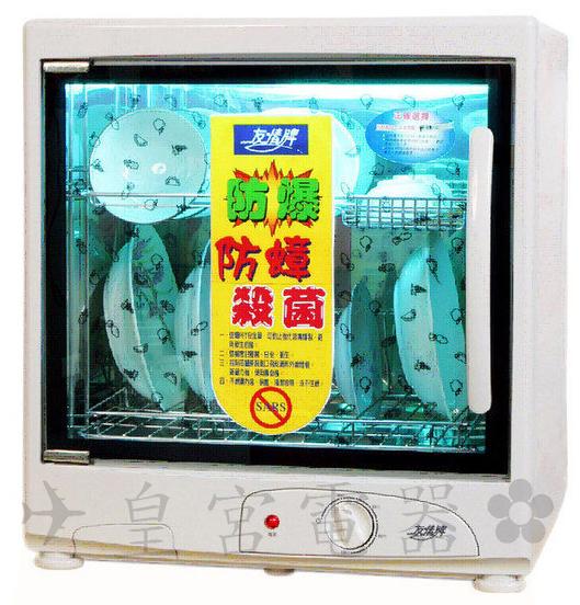 ✈皇宮電器✿ 友情牌 兩層紫外線防爆防蟑殺菌烘碗機PF-632 不銹鋼內裝,通過MIT標章驗證