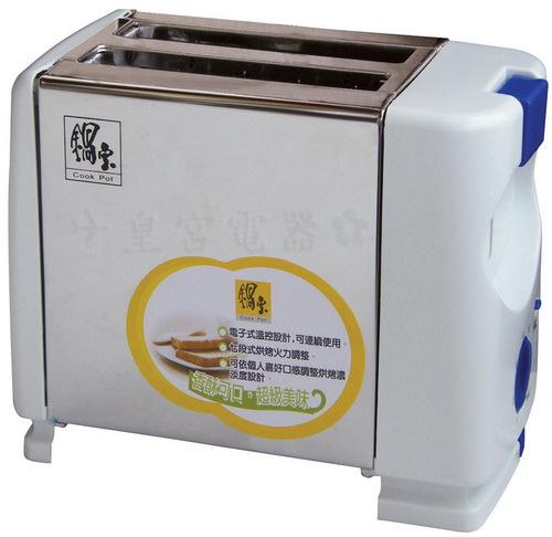 ✈皇宮電器✿ 鍋寶 不鏽鋼烤麵包機 OV-6280