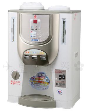 ✈皇宮電器✿ 晶工 11L節能 冰溫熱開飲機 JD-8302