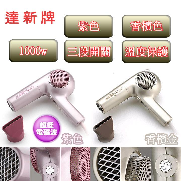 ✈皇宮電器✿ 達新牌 專業炫亮烤漆吹風機 TS-1280G 香檳金/ 粉紫