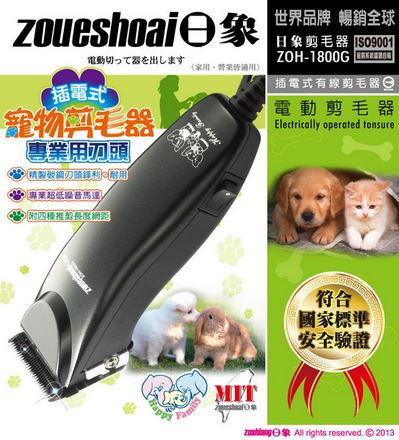 ✈皇宮電器✿ 日象 插電式寵物剪髮器 ZOH-1800G 附四種推剪長度調整器