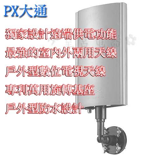 ✈皇宮電器✿ PX大通 戶外型數位電視天線 DA-5000 最強的室內外兩用天線 內附5C電纜線,防水型喔~