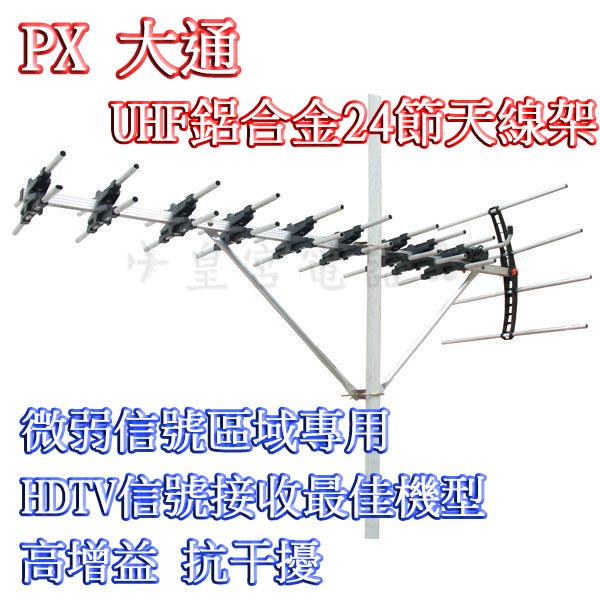 ✈皇宮電器✿ PX大通 鋁合金UHF超強接收數位天線架 UA-24 微弱信號區域專用 高增益 抗干擾
