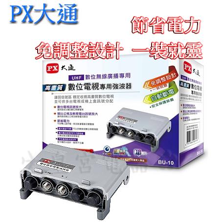 ✈皇宮電器✿ PX大通 數位電視專用強波器 BU-10 節省電力 免調整設計 一裝就靈