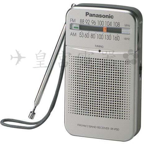 ✈皇宮電器✿ Panasonic國際牌 口袋型二波段收音機 RF-P50