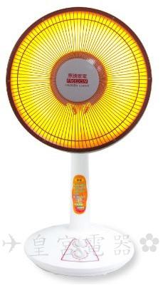 ✈皇宮電器✿ 惠騰 12吋鹵素電暖器 FR-9128 前網植絨裝置 防止燙手 左右自動擺頭功能