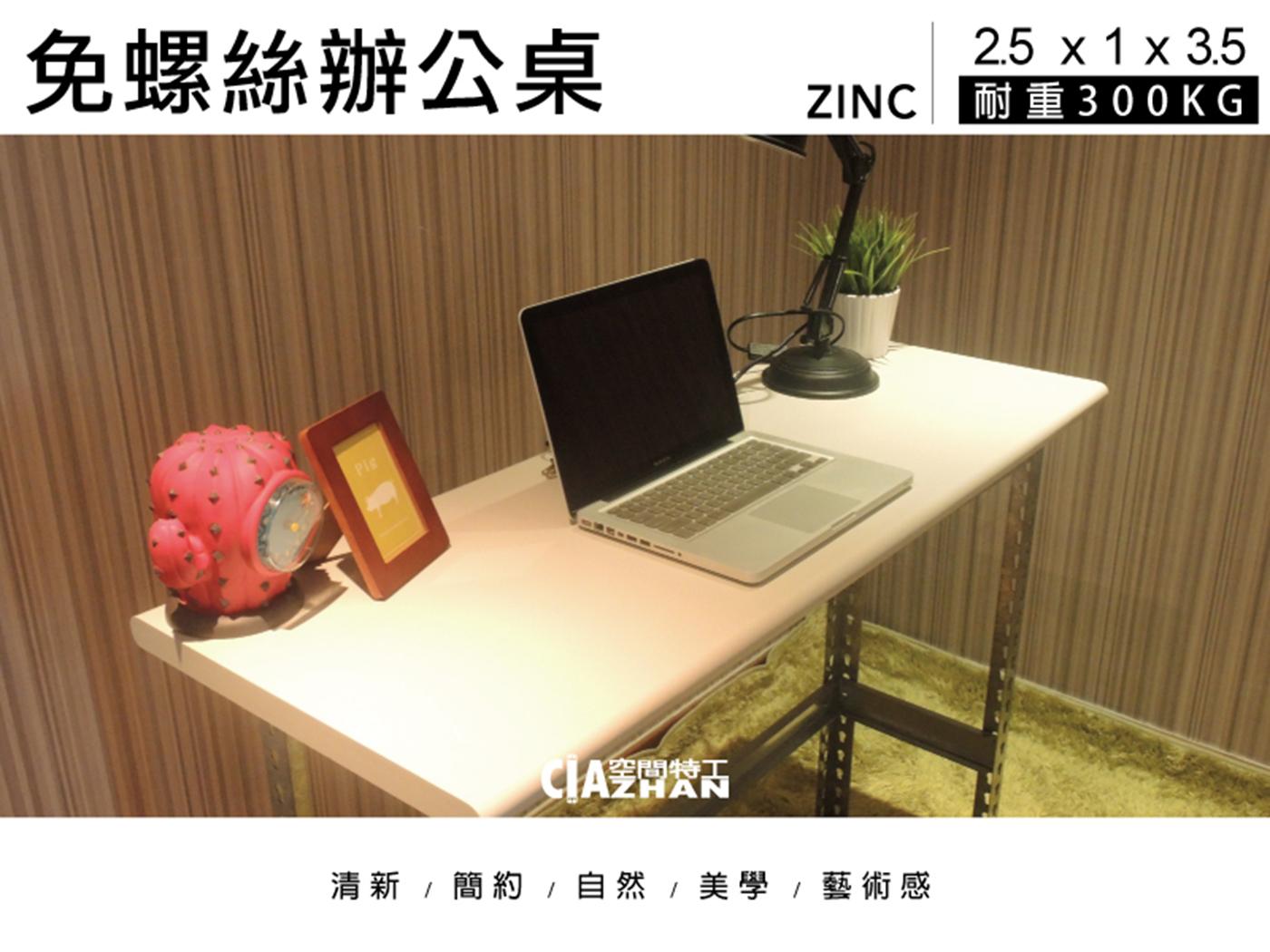 電腦桌♞空間特工♞OA辦公桌(雪白桌板120x45cm,高密度塑合板 抗刮耐磨)鍍鋅角鋼桌 書桌 茶几桌 免運費