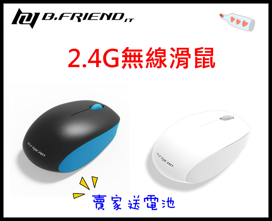 ❤含發票❤賣家送電池❤2.4G無線滑鼠❤電腦周邊 鍵盤滑鼠 電競周邊 耳機麥克風 B.friend-MA06