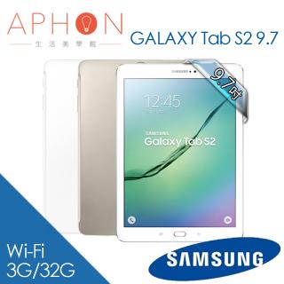 【Aphon生活美學館】Samsung Galaxy Tab S2 9.7 T813 Wi-Fi 八核心 平板電腦-送保貼+立架+指觸筆