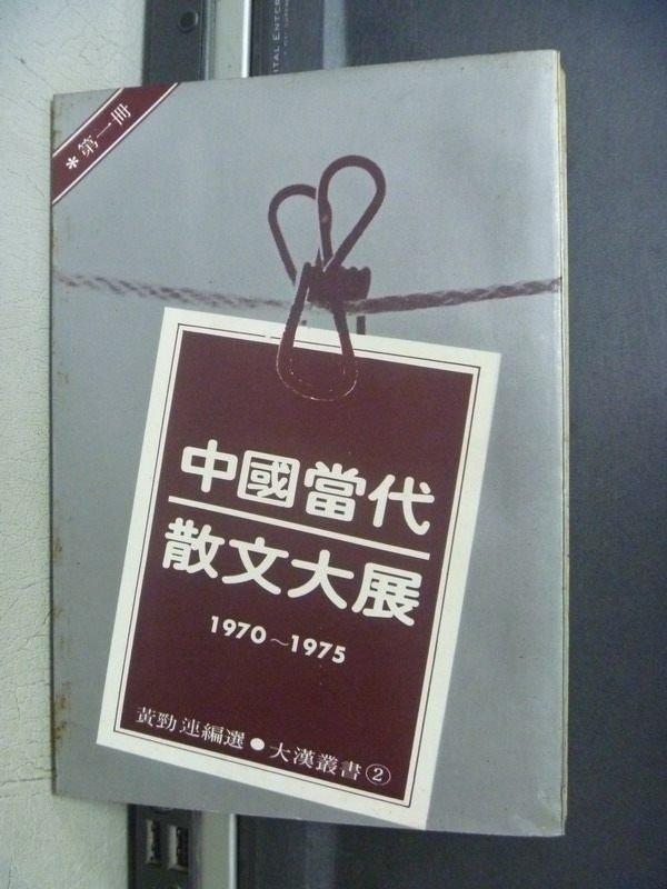 【書寶二手書T4/短篇_KQM】中國當代散文大展_第一冊_1970~1975_黃勁連
