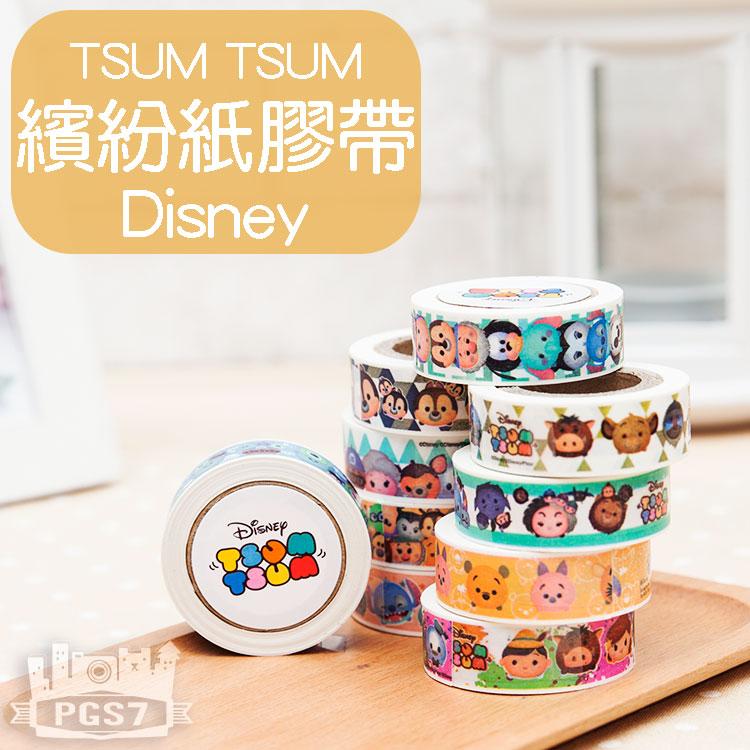 PGS7 迪士尼系列紙膠帶 - 迪士尼  TSUM TSUM 繽紛 紙膠帶 裝飾 米奇 唐老鴨 維尼 史迪奇