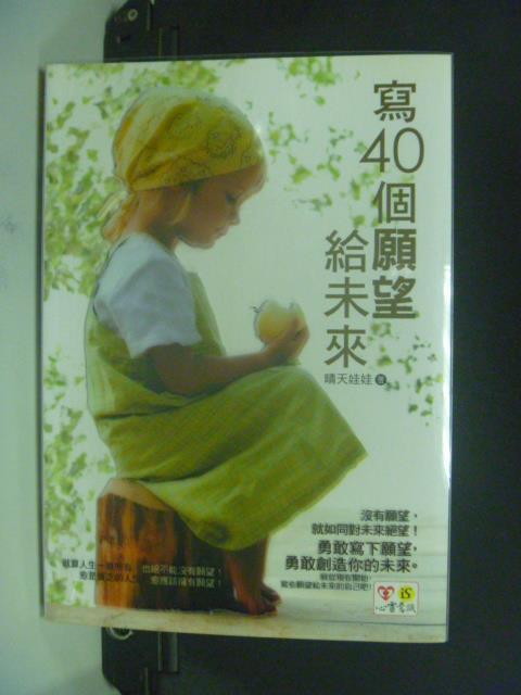 【書寶二手書T1/勵志_OJP】寫40個願望給未來_晴天娃娃