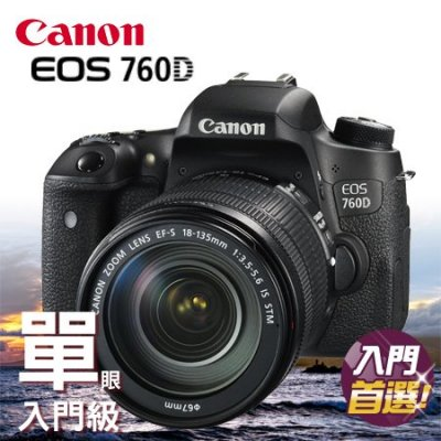 "Canon EOS 760D+18-135mm 彩虹公司貨6/30前申請審核通過送原包+背帶 ""正經800"""
