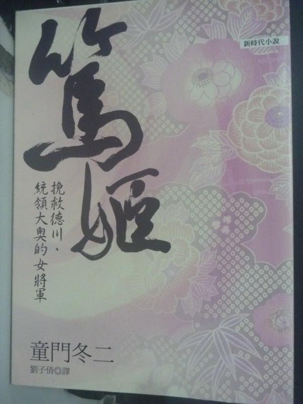 【書寶二手書T7/一般小說_III】篤姬_童門冬二 , 劉子倩