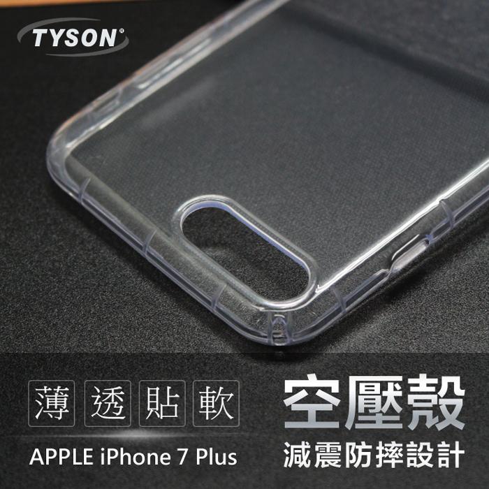 【愛瘋潮】Apple iPhone 7 Plus 極薄清透軟殼 空壓殼 防摔殼 氣墊殼 軟殼 手機殼