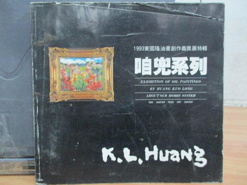 【書寶二手書T5/藝術_XET】1993黃國隆油畫創作義賣展特輯_咱兜系列