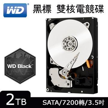 【 儲存家3C 】[雙核電競碟] WD Black  2TB 3.5吋 SATAIII 硬碟