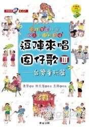 逗陣來唱囡仔歌III:台灣童玩篇