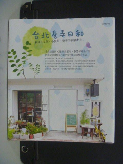 【書寶二手書T4/嗜好_KLE】台北巷弄日和_石東藏