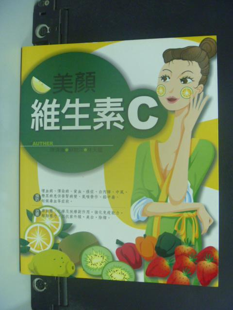 【書寶二手書T7/養生_LCH】美顏維生素C_陳濟圓,林天龍/廚師,蘇婉萍/食譜設計