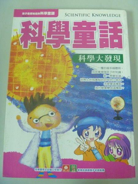 【書寶二手書T6/少年童書_HFA】科學大發現_幼福編輯部