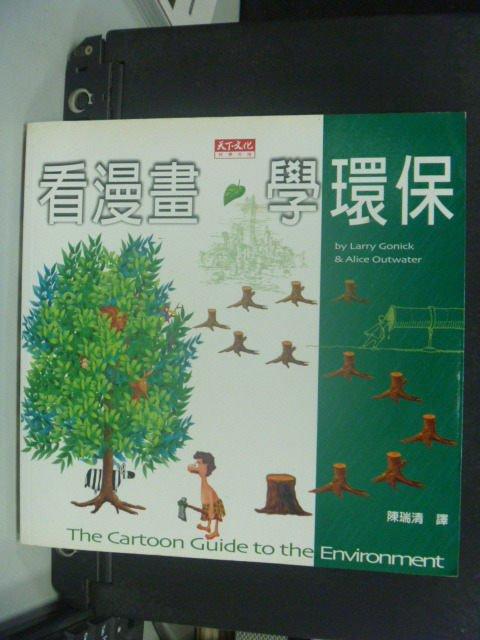 【書寶二手書T2/科學_KNO】看漫畫學環保_高尼克
