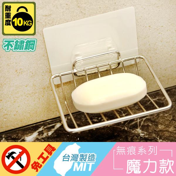 無痕貼 置物架【C0098】peachylife無痕不鏽鋼L型肥皂架 MIT台灣製 完美主義