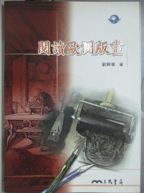 【書寶二手書T1/藝術_OTW】閱讀歐洲版畫_劉興華