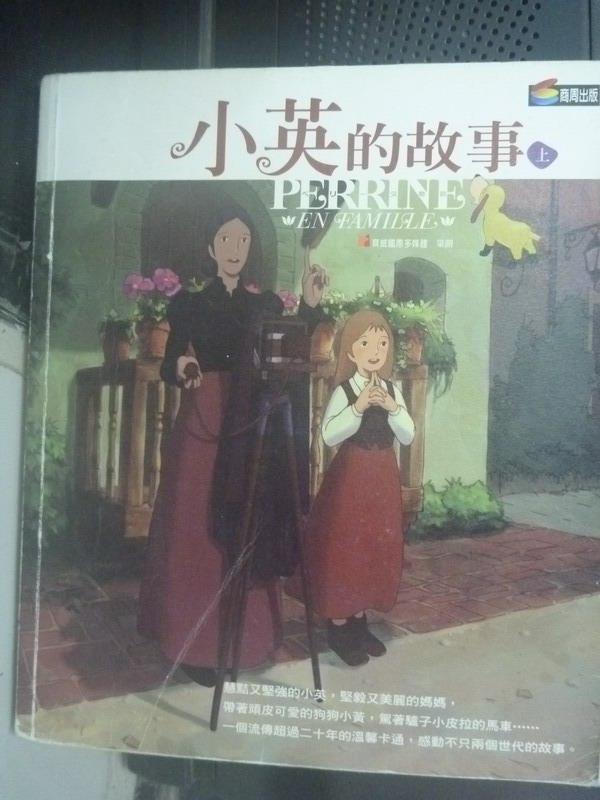 【書寶二手書T5/兒童文學_JQB】小英的故事(上)_齊威國際多媒體