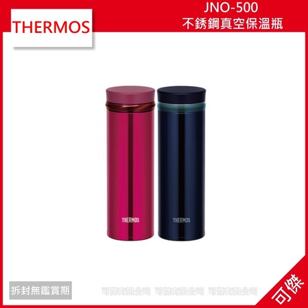 可傑 THERMOS 膳魔師 0.5L 不銹鋼真空保溫瓶 JNO-500  紅