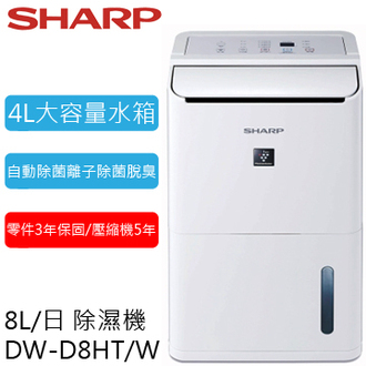 SHARP 夏普 DW-D8HT 清淨除濕機 自動除菌離子 定時 4L水箱 8L/日 公司貨