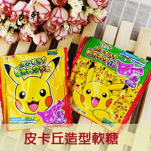 《加軒》日本LOTTE皮卡丘造型軟糖
