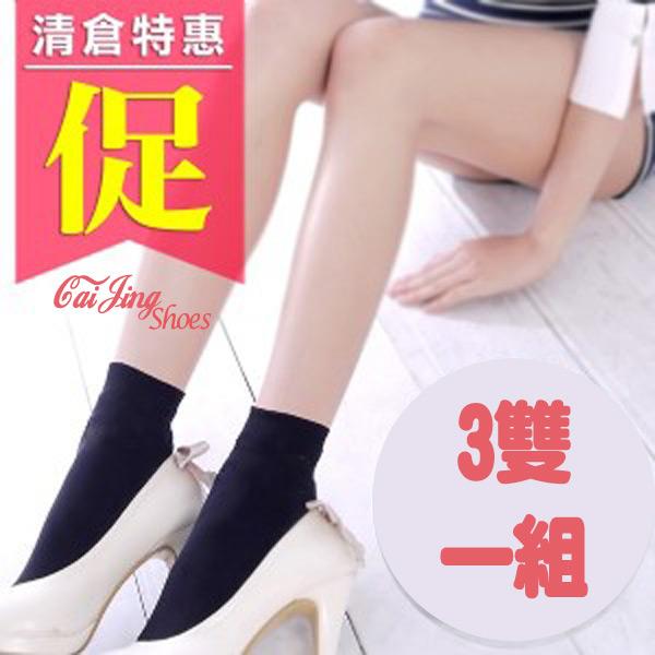 短統襪_70丹素面微透(短統-黑)-促銷(3雙入)_采靚精品鞋飾_ MIT 台灣製