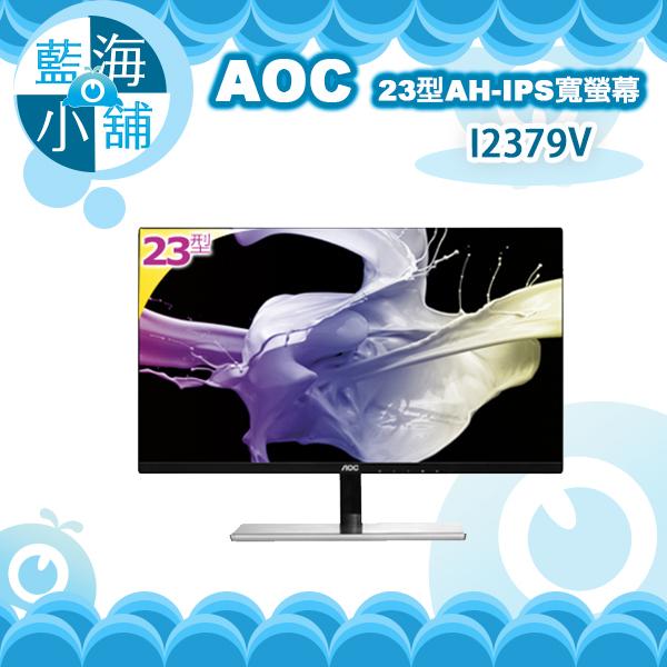 AOC艾德蒙 i2379V 23型AH-IPS寬螢幕 電腦螢幕