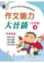 作文能力大晉級(中年級4)
