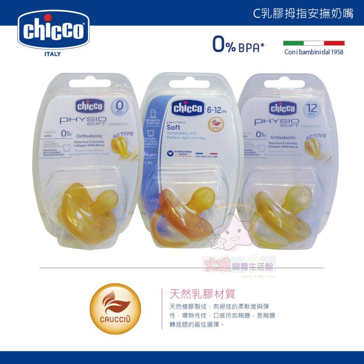 【大成婦嬰】Chicco乳膠拇指安撫奶嘴/0m+/6-12m/12m+  天然乳膠