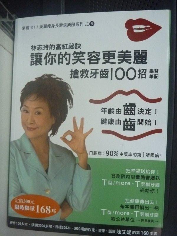 【書寶二手書T3/養生_HRW】讓你的笑容更美麗/搶救牙齒100招學習筆記_陳艾妮