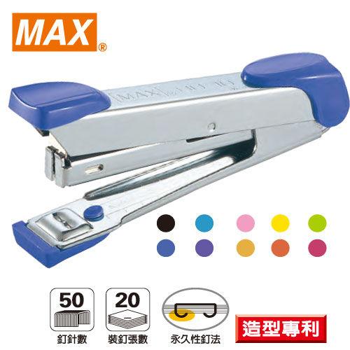 【MAX 美克司】 HD-10  釘書機(10號)