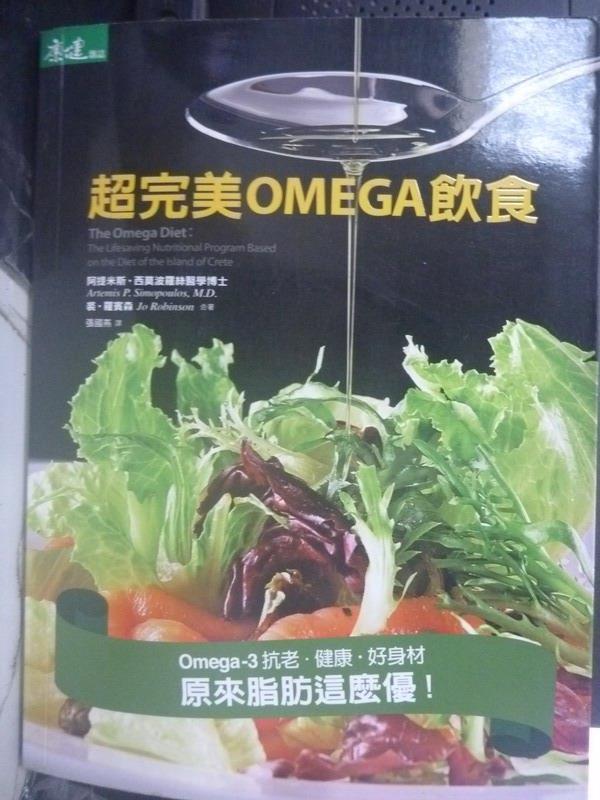 【書寶二手書T1/養生_XDP】超完美OMEGA飲食_原價350_張國燕, 阿提米斯