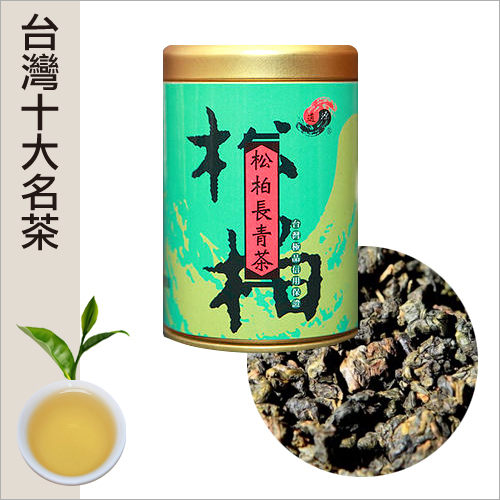 【台灣十大名茶】松柏長青茶-Songbo Evergreen Tea-范增平教授監製