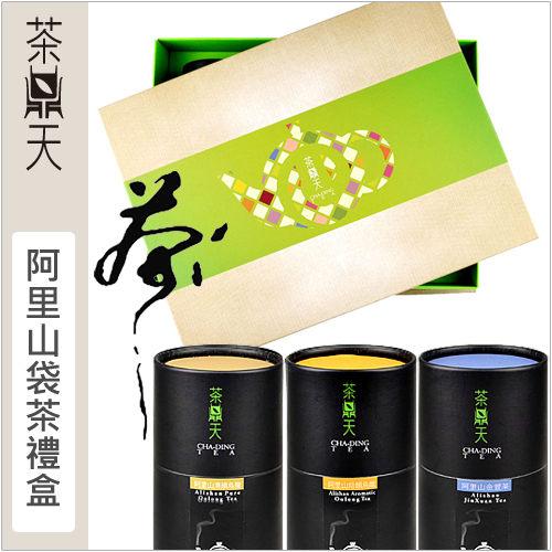 【茶鼎天】阿里山袋茶禮盒
